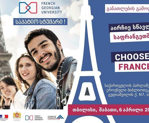 თბილისში ფრანგული უნივერსიტეტების გამოფენა გაიმართება