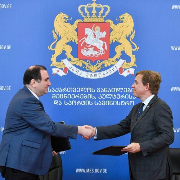 Le Conseil universitaire franco-géorgien